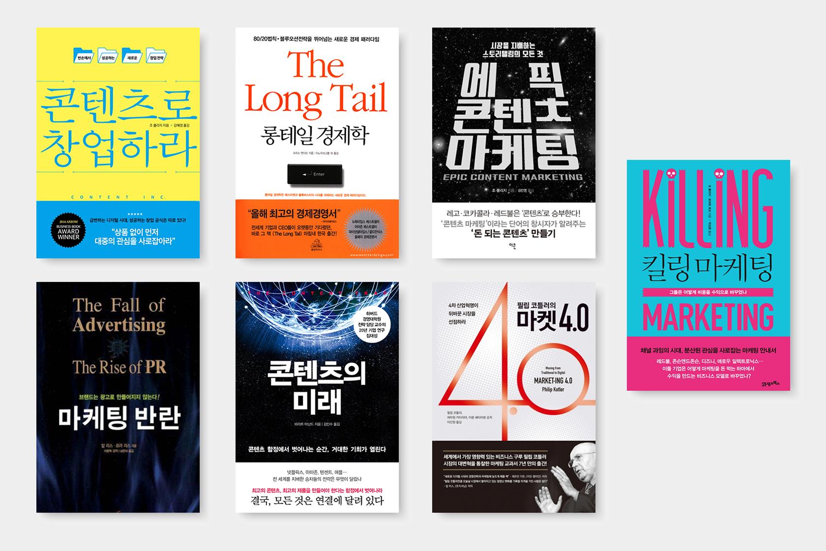 7 Marketing Books