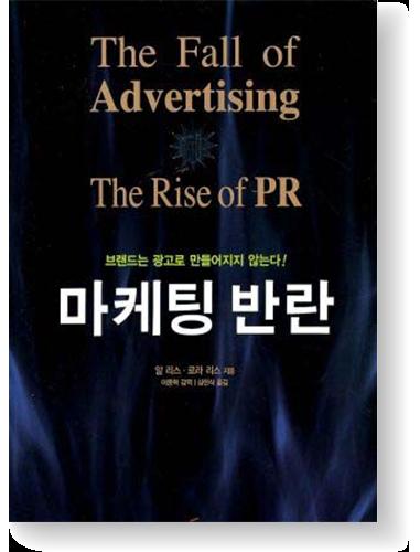 마케팅 반란(The Fall Of Advertising And The Rise Of PR)