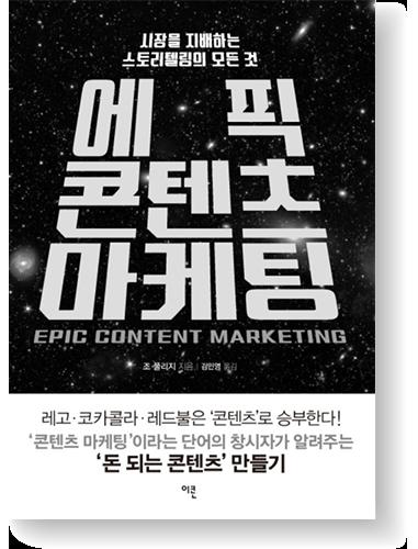 에픽 콘텐츠 마케팅(Epic Contrent Marketing)