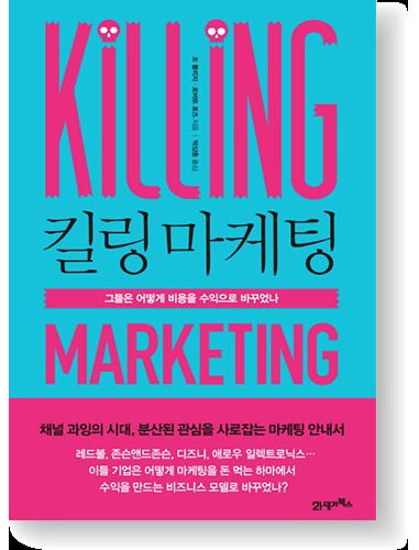 킬링 마케팅(Killing Marketing)