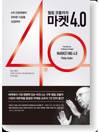 필립 코틀러의 마켓 4.0(Marketing 4.0)