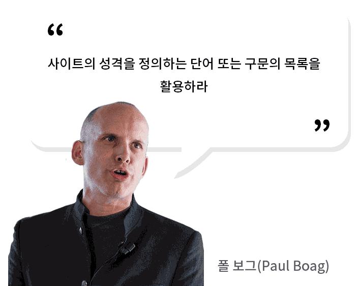 폴 보그(paul boag)