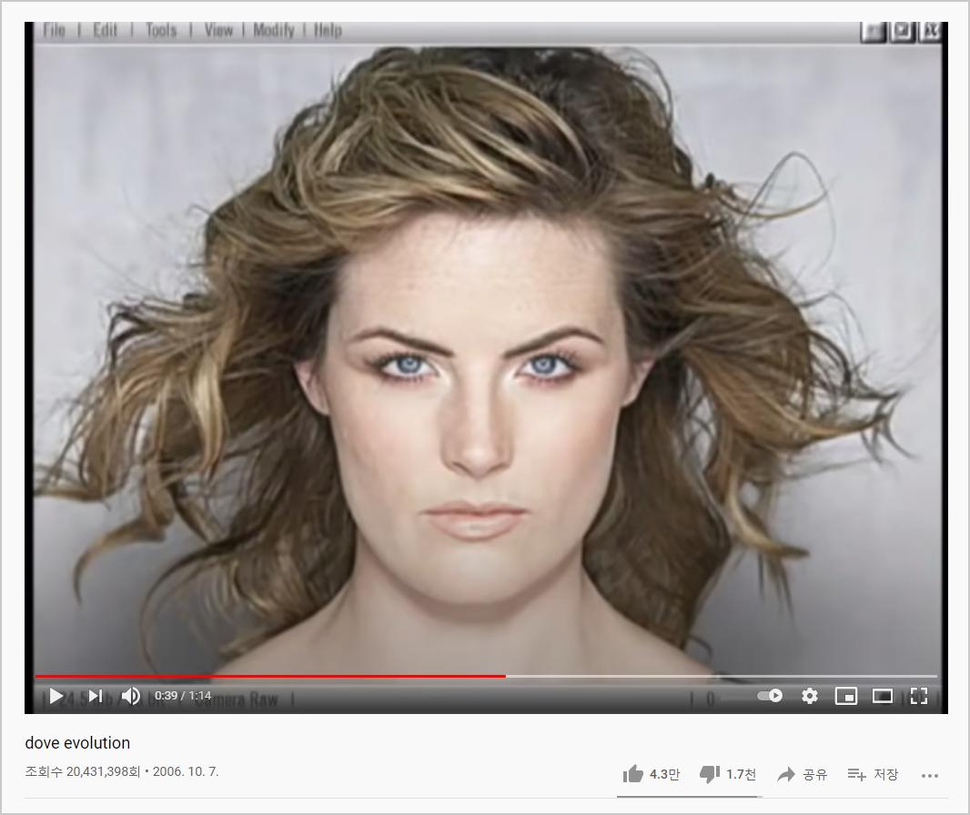 '진실된 아름다움을 위한 캠페인'