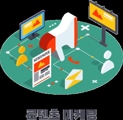 콘텐츠 마케팅(Contents Marketing)